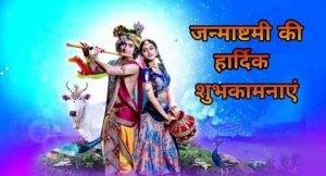 krishna-janmashtami-whatsapp-status-video-download