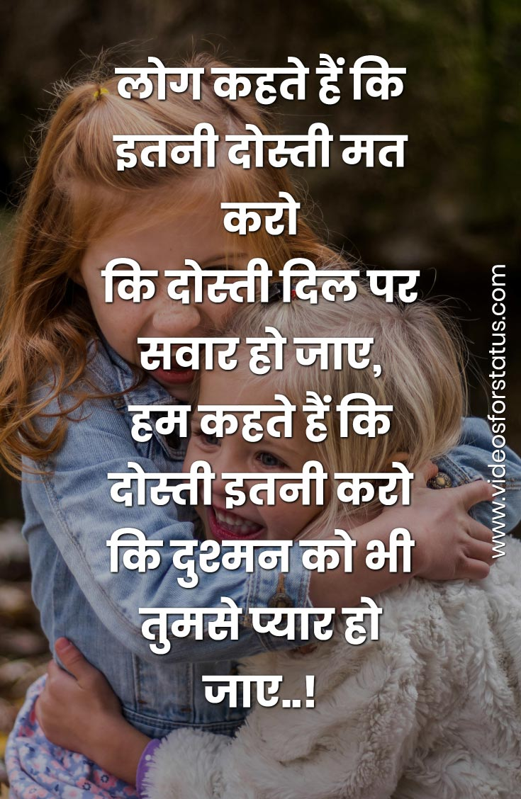Friendship Status In Hindi With Friendship Quotes With
