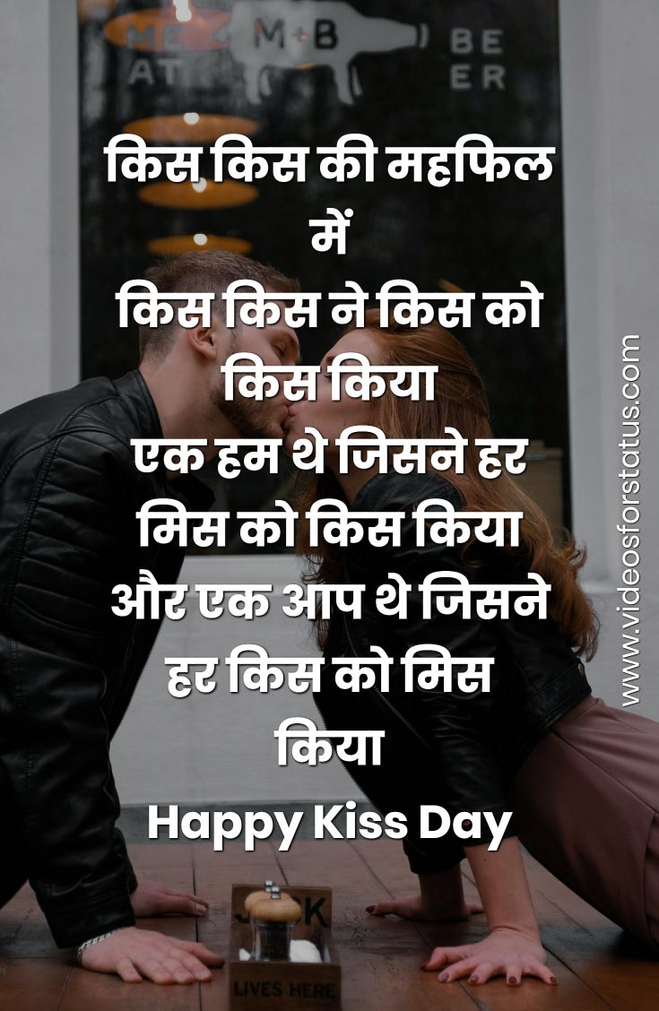 kiss-day-shayari-hindi-boyfriend-girlfriend