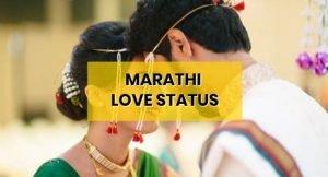 maratha-love-whatsapp-status-video-boyfriend-girlfriend