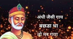 Sant-Guru-Kabir-Jayanti-whatsapp-status-video