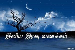 good night tamil status video
