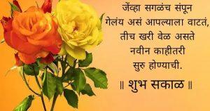 Marathi Good Morning Status Video