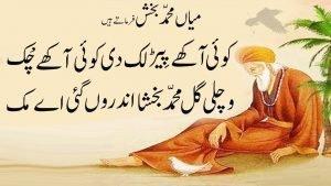Mian Muhammad Bakhsh Status Video