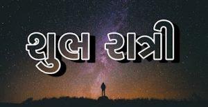 Gujarati Good Night Whatsapp Status Video