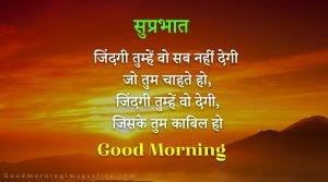 Hindi Good Morning Whatsapp Status Video