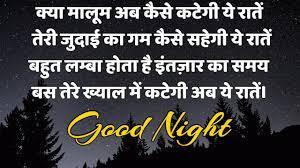 Hindi Good Night Whatsapp Status Video