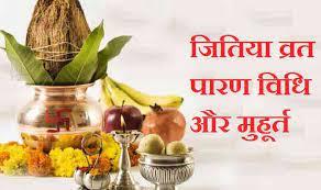Jitiya Whatsapp Status Video