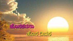 Kannada Good Morning Whatsapp Status Video