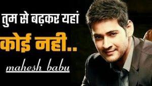 Mahesh Babu Motivation Whatsapp Status Video