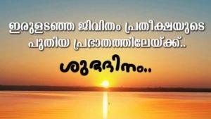 Malayalam Good Morning Whatsapp Status Video
