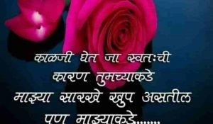 Marathi Good Night Whatsapp Status Video