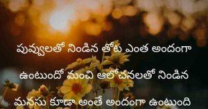 Telugu Good Morning Whatsapp Status Video